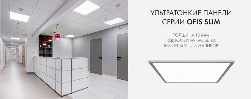 Ультратонкие светодиодные панели серии OFIS SLIM